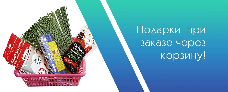 Каждому клиенту подарок при заказе от 50 рублей!